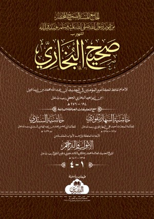 As Saheeh Lil Bukhari (Big) 4-Vols