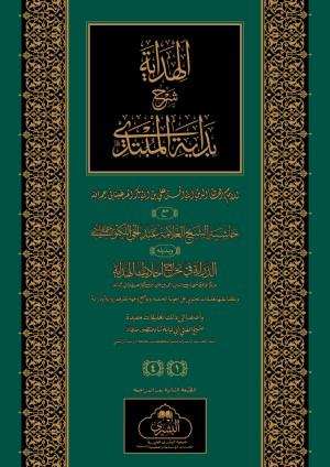 Al Hedaya Mutadawwil (4-Vols)
