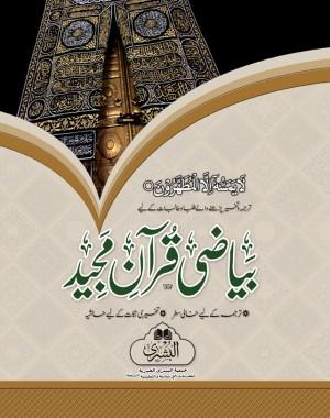 Byaze Quran Majeed Complete