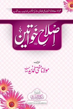 Islah-e-Khawateen
