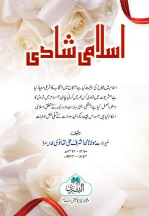 Islami Shaadi