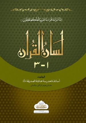 Lissana ul Quran (1-3)