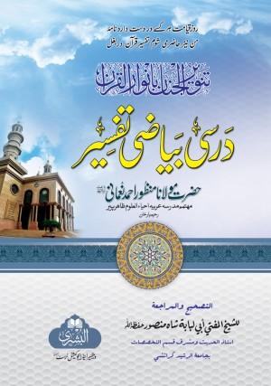 Tanweer-ul-Janaan (Sureh Fatiha to Sureh Naas)